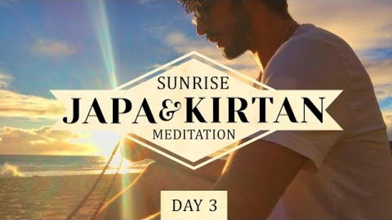 Sunrise Kirtan & Japa Meditation - Day #3 | Science of Identity Foundation
